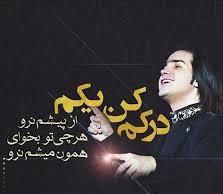 درکم کن محسن یگانه