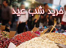 کالای شب عید