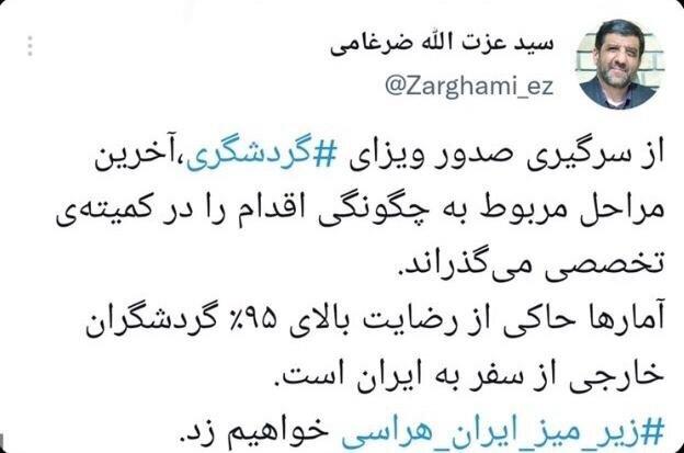 ویزای گردشگری ایران