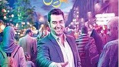 اولین تیزر همرفیق شهاب حسینی با حضور نوید محمدزاده
