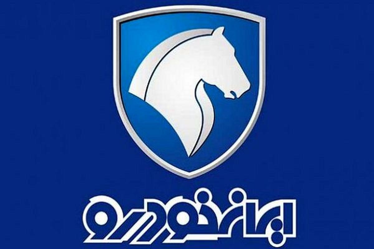 لیست برندگان محصولات ایران خودرو  (امروز ۲۲ تیرماه ۱۴۰۰)
