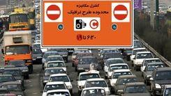 فوری/ طرح ترافیک از سر گرفته می شود