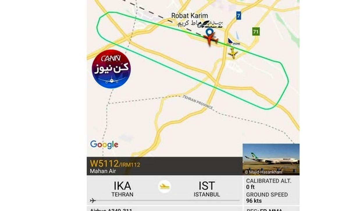 وحشت مردم از پرواز تهران به استانبول چه بود