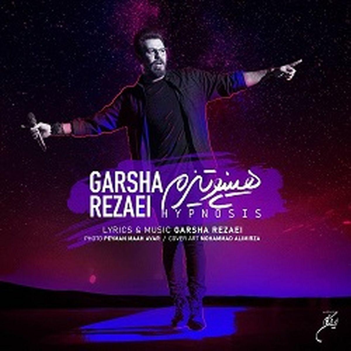 آهنگ جدید گرشا رضایی + موزیک ناب