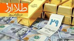 عقب نشینی قیمت سکه و طلا / اتفاقات تازه در بازار سکه و طلا