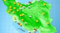 پیش بینی وضعیت آب و  هوا ۵ اردیبهشت ۱۴۰۰