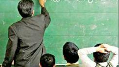 خبر فوری درباره استخدام آموزش و پرورش
