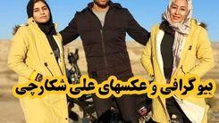 علی شکارچی مرد دوزنه در اینستاگرام جنجال بپا کرد