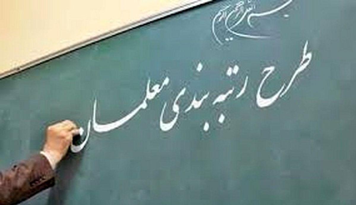 فوق العاده حقوق معلمان تعیین شد