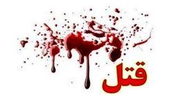 قتل هولناکی که همه را وحشت زده کرد !