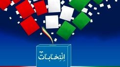 حضور اصلاح طلبان در انتخابات 1400