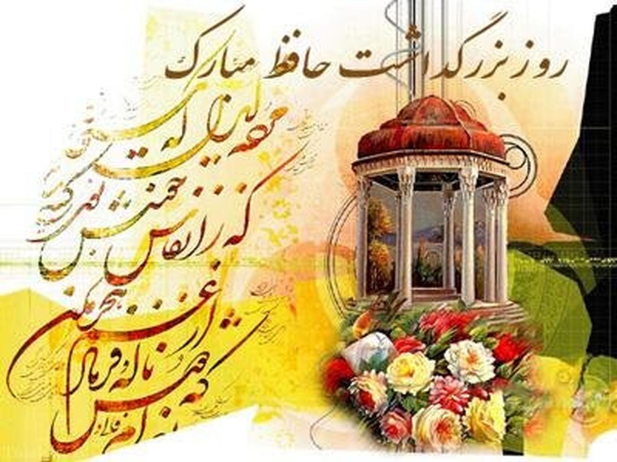 20 مهر روز بزرگداشت حافظ| چند شگفتی در شعر حافظ  از زبان رشید کاکاوند
