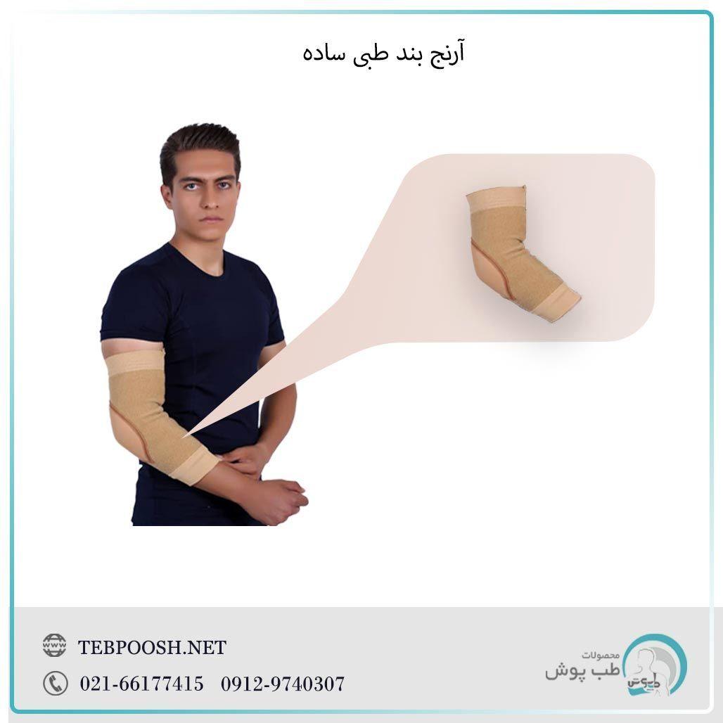 خرید آرنج بند طبی ساده طب پوش