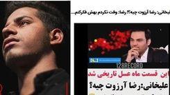 رضا مهمان برنامه ماه عسل خود کشی کرد + ویدئو + عکس