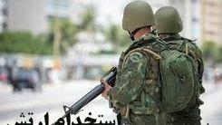 استخدام  جدید ارتش جمهوری اسلامی ایران+ شرایط