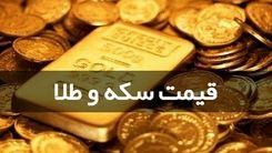 قیمت سکه و طلا در روز شنبه 28 فروردین ماه 1400 چند است + جزئیات