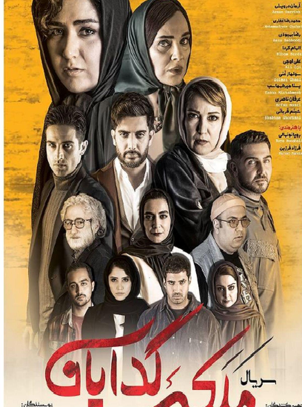 قسمت اول سریال ملکه گدایان پخش شد+ جزئیات